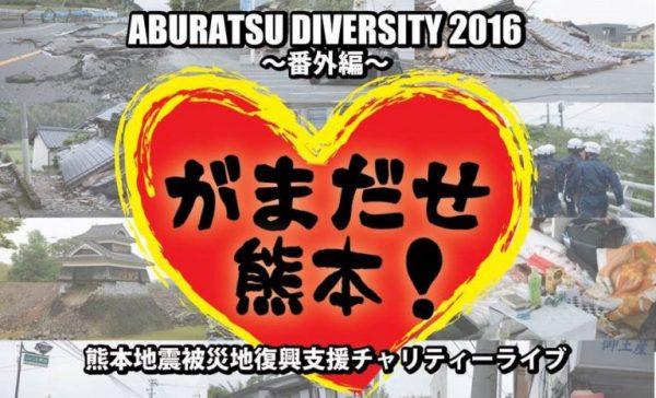 熊本地震被災地復興支援チャリティーライブ