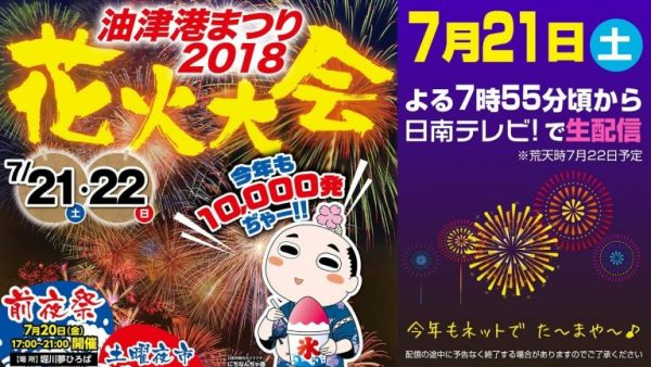 油津港まつり2018花火大会