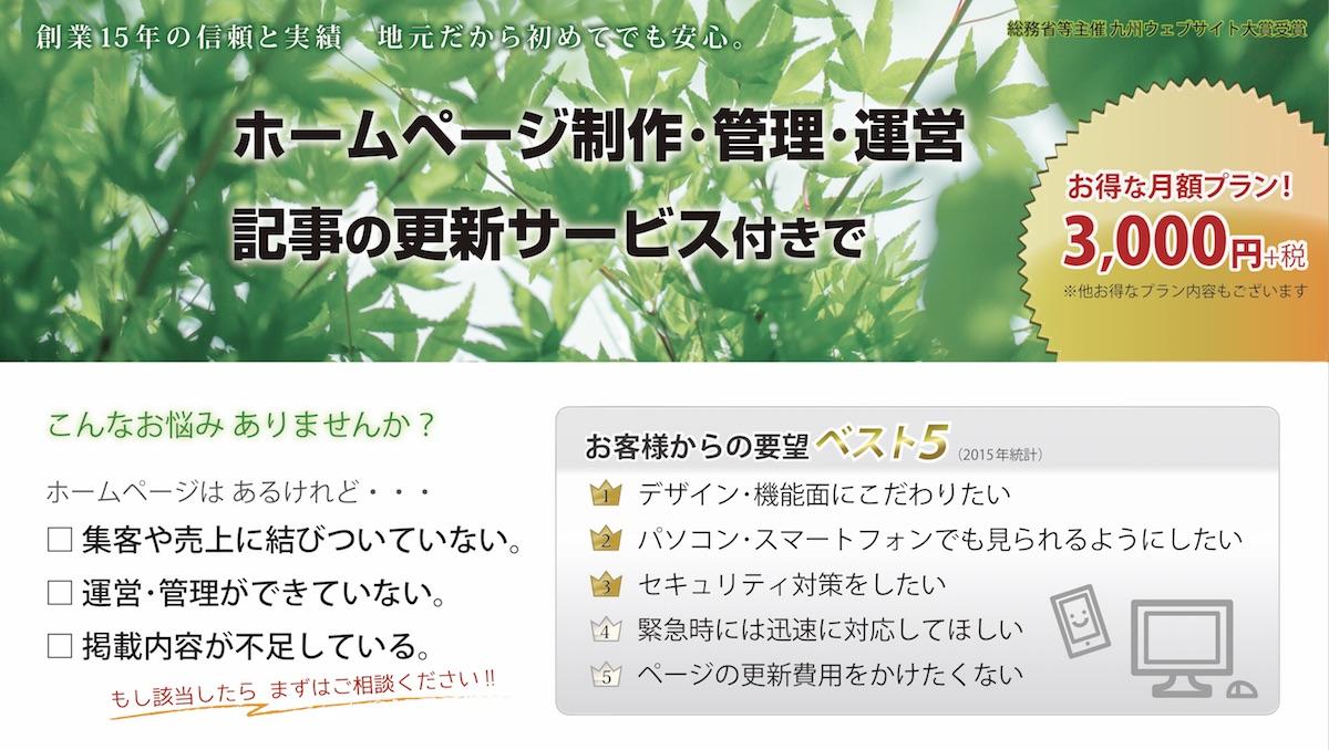 ホームページ制作 3,000円