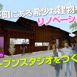 城下町にある希少な建物をリノベーションしてオープンスタジオをつくる!